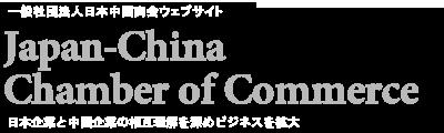 一般社団法人日本中国商会